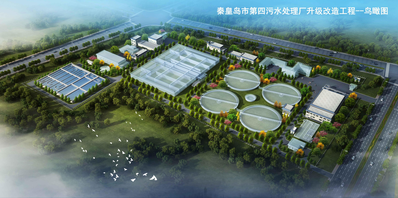 秦皇岛市第四污水处理厂升级改造工程全景图