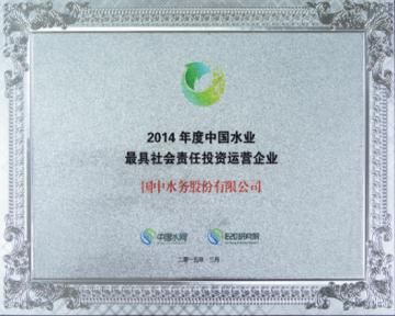 2014年度中国水业最具社会责任投资运营企业