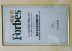 2015福布斯中国上市潜力企业100强
