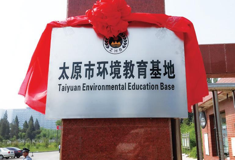 太原市环境教育基地