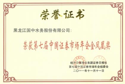 第七届中国证券市场年会金凤凰奖