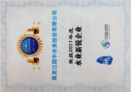 2011年度水业新锐企业