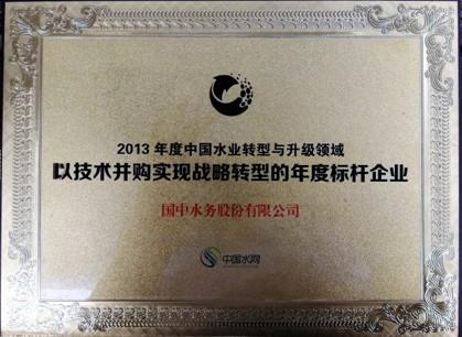 2013年度中国水业转型与升级领域 以技术并购实现战略转型的年度标杆企业