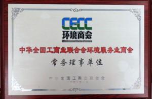 中华全国工商业联合会环境服务业商会常务理事单位
