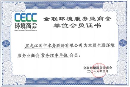 全联环境服务业商会常务理事单位