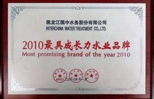 2010最具成长力水业品牌