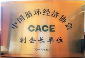 中国循环经济协会副会长单位
