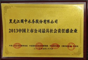 2013中国上市公司最具社会责任感企业