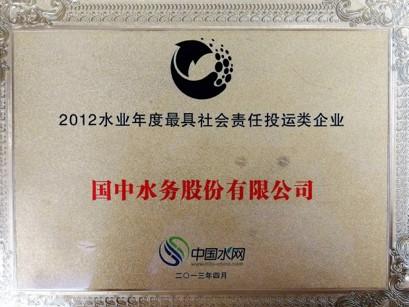 2012年水业年度最具社会责任投运类企业