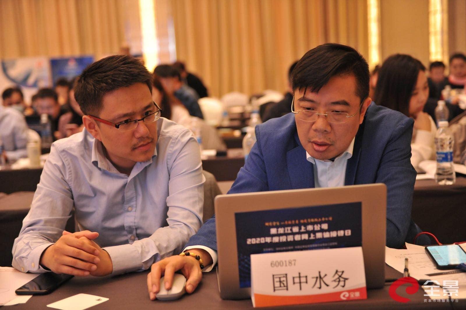 国中水务参加黑龙江辖区投资者网上集体接待